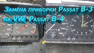 VW PASSAT B-3!!! Электроника приборной панели подключение приборной панели от Пассат В-4 .