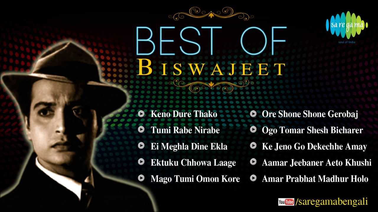 Best of Biswajit Chatterjee | Bengali Film Songs Audio Jukebox | Ever Green Biswajit