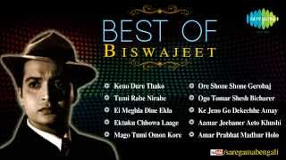 Best of Biswajit Chatterjee | Bengali Film Songs Audio Jukebox | Ever Green Biswajit