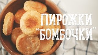 """Пирожки """"Бомбочки"""" [Рецепты Bon Appetit]"""