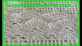 Красивая обвязка вязаного изделия крючком,crochet beautiful pattern (узор №168)