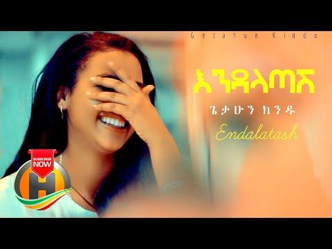 Getahun Kindu – Endalatash   እንዳላጣሽ – New Ethiopian Music 2020 (Official Video)