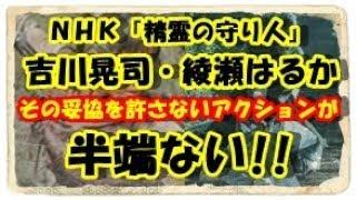 吉川晃司・綾瀬はるかNHK『精霊の守り人』その妥協を許さないアクション...