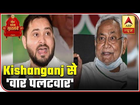 Bihar Elections 2020: 'War-Palatwaar' From Kishanganj   ABP News