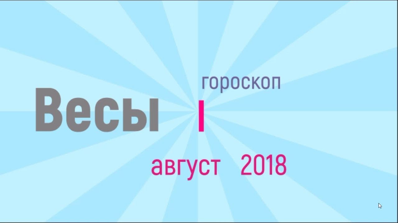 ГОРОСКОП ВЕСЫ на август 2018 + календарь Гороскоп для Знаков Зодиака