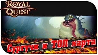 Royal Quest 😇 Волш: Сургучи и ТОП карта крови