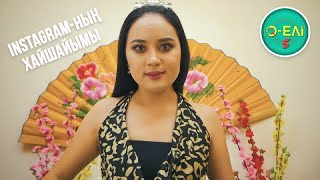 Айнура Офишиал инстаграмның ханшайымы | Q-елі