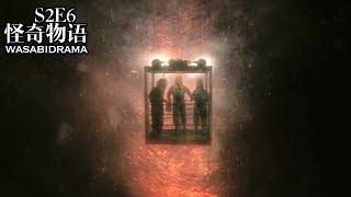 【哇薩比抓馬】小鎮下面竟藏著深達百米的異界裂縫《怪奇物語2》第二季第六集解析