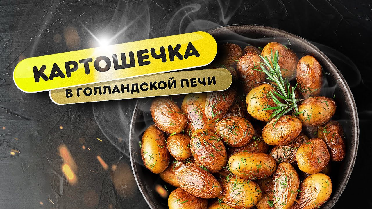 Картошечка в голландской печи - печено-жаренная на сливочном масле с розмарином и тимьяном