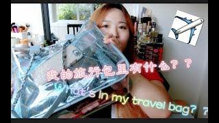WHAT'S IN MY TRAVEL BAG??✈️✈️ 我的旅行包里有什么?!!!CHANEL PVC TOTE BAG