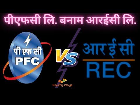 PFC Ltd vs REC Ltd   Power Finance Corporation Ltd Vs Rural Electrification Corporation Ltd