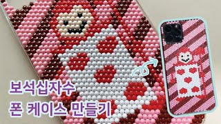 [DIY] 휴대폰 케이스 만들기_보석십자수