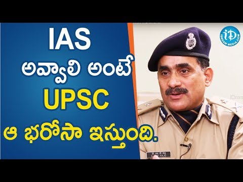 IAS అవ్వాలి అంటే UPSC ఆ భరోసా ఇస్తుంది -CRPF IG GHP Raju||Crime Diaries With Muralidhar