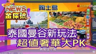 【News金探號】曼谷新玩法 超值奢華大PK【409集】