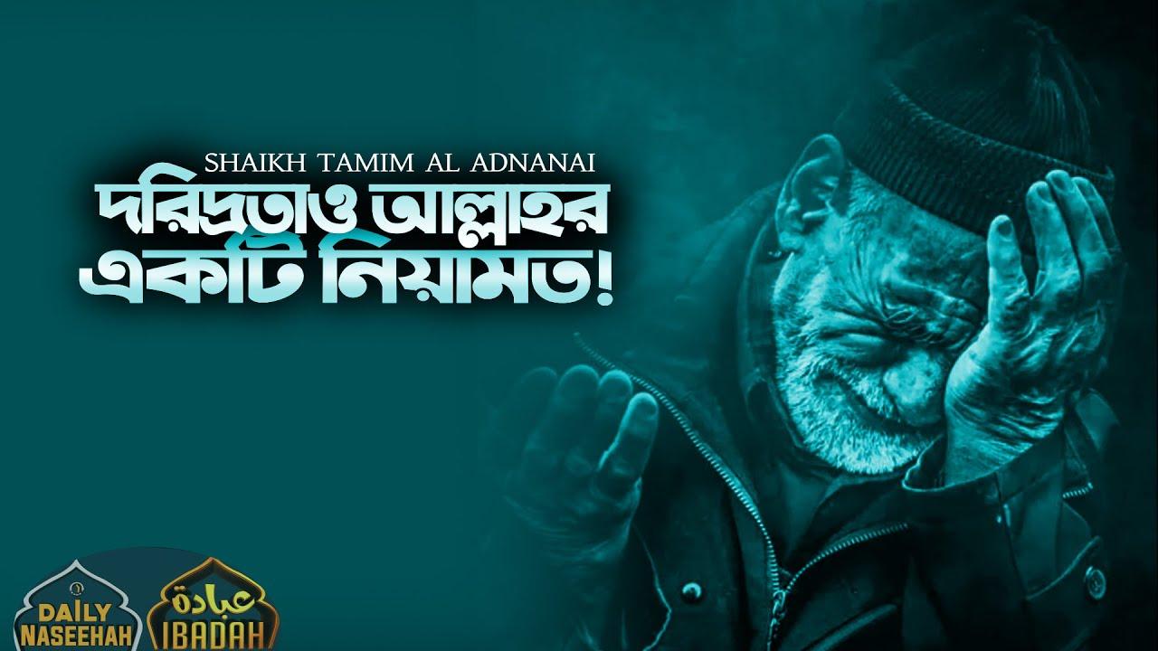 Daily Naseehah || দরিদ্রতাও আল্লাহর একটি নিয়ামত!|| Shaikh Tamim Al Adnani