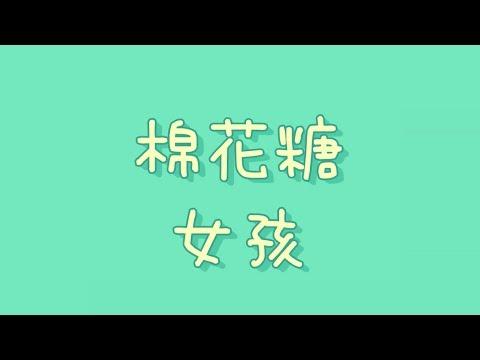 棉花糖 - 女孩【歌詞】