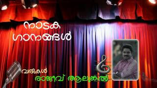Rajeev Alunkal Hit Drama Song - Sankada Poothali Sung by Vidyadharan Master