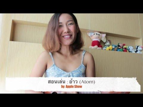 สอนเล่น : อ้าว (Atom) แบบง่ายเวอร์ by Apple Show