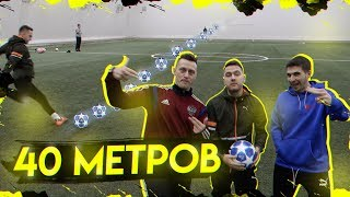 ДИКИЙ КРОССБАР С 40 МЕТРОВ | ЛЕСЕНКА ЧЕЛЛЕНДЖ