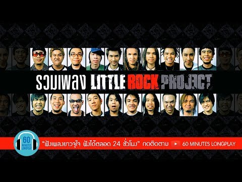 รวมเพลง LITTLE ROCK PROJECT l Clash, กะลา, Ab normal, I-Zax l