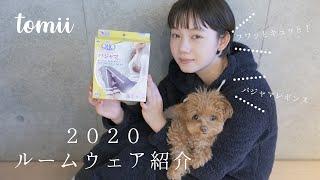 【2020冬】とみい、最近のルームウェア紹介👕【メディキュット】【パジャマ】