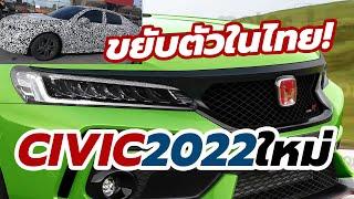 รอเปิดตัวในไทย All-New Honda Civic 2021-2022 โฉมใหม่ เจนเนอเรชั่นที่ 11 ขับทดสอบในแดนสยามแถวโรงงาน