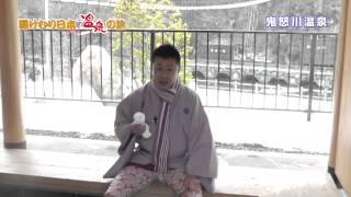 桂米多朗 in 鬼怒川温泉