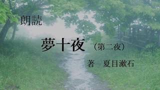 青空文庫より 夏目漱石 著 夢十夜より第二夜を読ませて頂きました。 Twi...