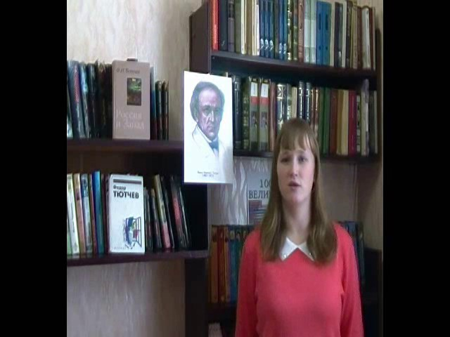 Изображение предпросмотра прочтения – СветланаКаск читает произведение «Она сидела наполу…» Ф.И.Тютчева