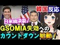 【韓国の反応】GSOMIA失効、ついにカウントダウン!日米韓防衛相会談が事実上の決裂!文在寅政権が破棄カード維持…