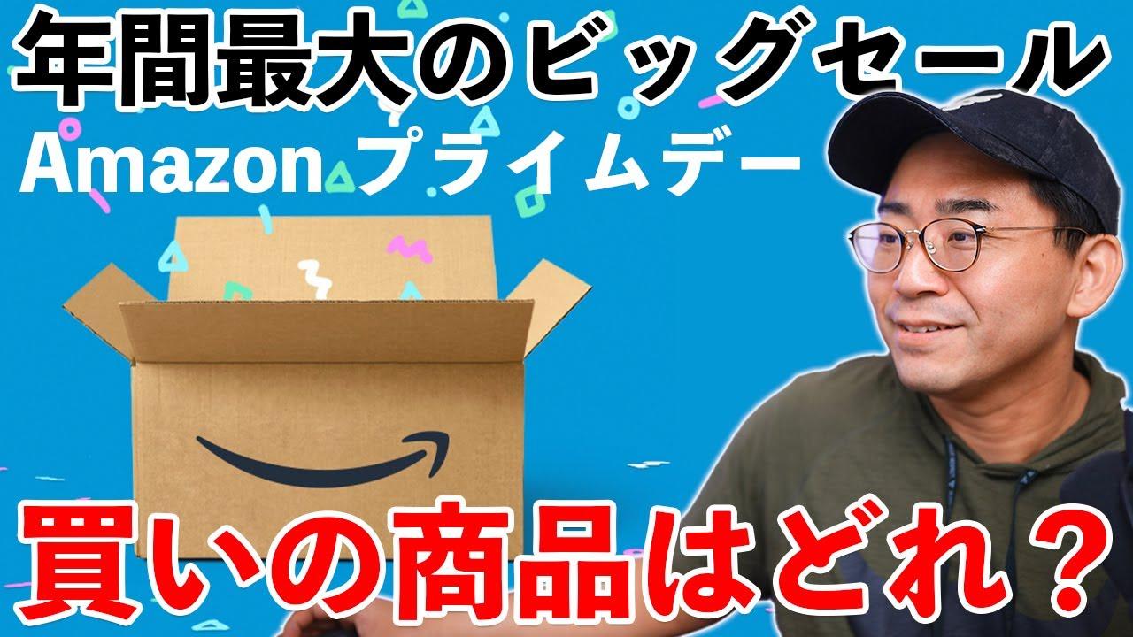 【年間最大のビッグセール】Amazonプライムデーがついにスタート!買いの商品はどれだ?