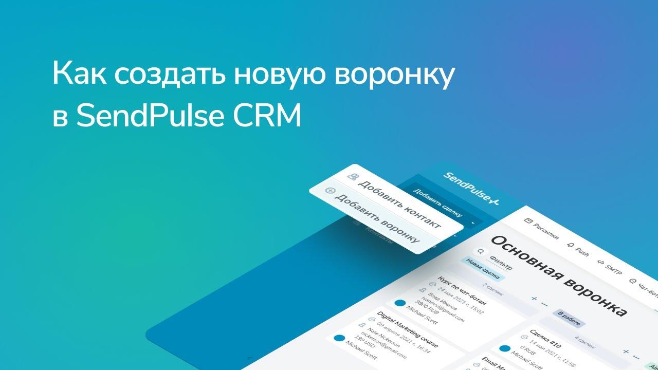 Как создать новую воронку в SendPulse CRM