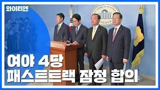 여야 4당, 선거제도 개편·공수처법 패스트트랙 잠정 합의 / YTN