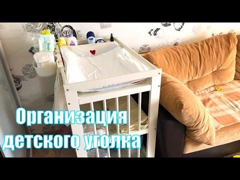 Пеленальный столик IKEA/ организация уголка для малыша