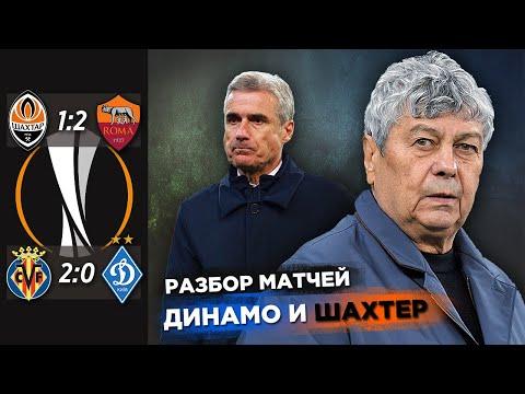 Вильярреал - Динамо • Шахтер - Рома • Лига Европы • Анализ матча