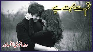 Tum Sy Muhabbat Hai | Complete Romantic Novel In Urdu | Afsana In Urdu | Romantic Stories In Urdu