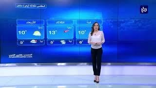 النشرة الجوية الأردنية من رؤيا 30-12-2018