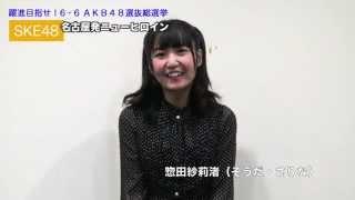 躍進目指せ!6・6AKB48選抜総選挙 SKE48名古屋発ニューヒロ...