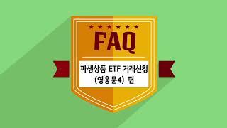 [주식초보 l How To] 키움증권FAQ동영상_영웅문…