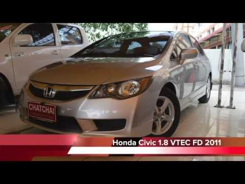 Honda Civic 2011By โชว์รูมรถบ้านคุณฉัตรชัย รถมือสองอันดับ 1 พร้อมศูนย์บริการมาตรฐาน