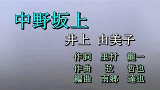 井上由美子 - 中野坂上