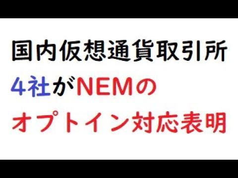 国内仮想通貨取引所4社がネム(XEM)のSymbolオプトインの対応方針を表明