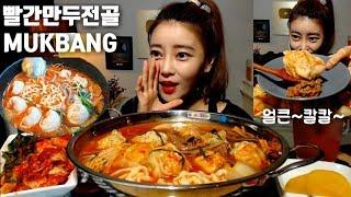 [ENG]얼큰만두전골 MUKBANG Spicy DumplingHotPot Korean eating show