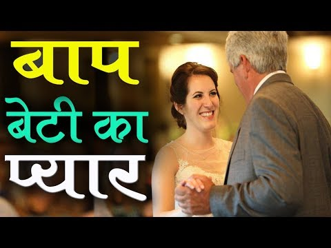 💕Very Heart Touching Videos👇,True Emotional Sad Story Make You Cry || Baap Beti Ki True Love Story