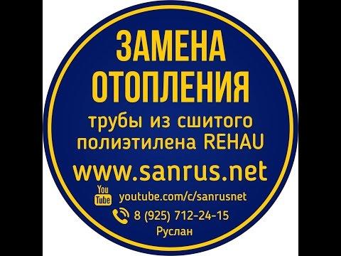 Замена отопления на трубы РЕХАУ (Rehau) микрорайон Богородский Щелково.
