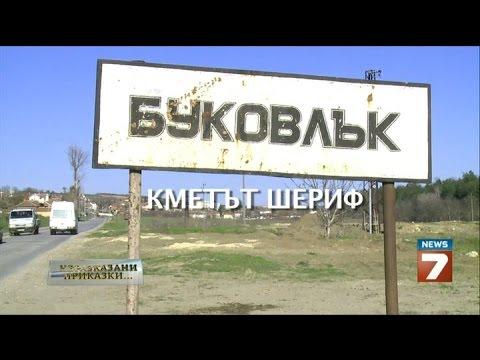 Село Буковлък и неговият кмет