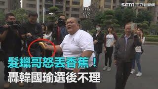 髮蠟哥怒丟香蕉!轟韓國瑜選後不理|三立新聞網SETN.com