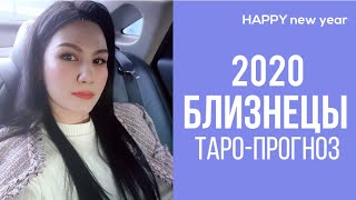 ♊БЛИЗНЕЦЫ 2020 ПРОГНОЗ 12 СФЕР | ТАРО ПРОГНОЗ ОНЛАЙН