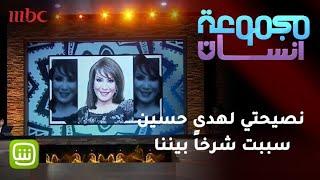 إلهام الفضالة: نصيحتي لهدى حسين سببت شرخا بيننا