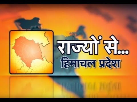 Rajyon Se - Himachal Pradesh special
